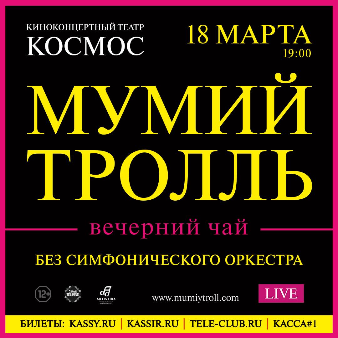 Афиша Екатеринбург Мумий Тролль. Вечерний чай 18 марта в ККТ Космос