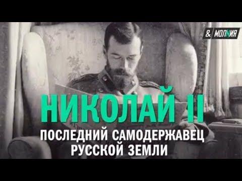 Какая была Россия при Николае 2 Видеохроника