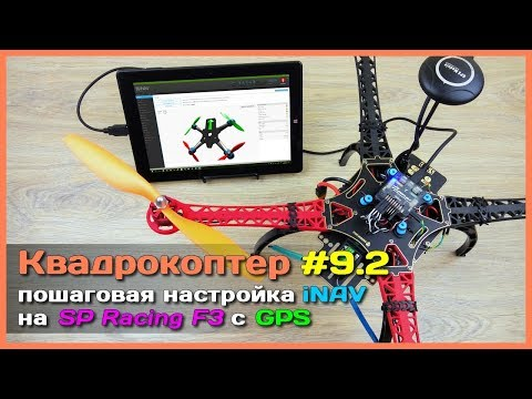 📦 Собираем квадрокоптер на SP Racing F3 - Пошаговая настройка iNAV и первый полёт