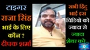 टाइगर राजा सिंह भाई के लिए कौन दीपक शर्मा Deepak S