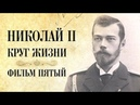 Николай II Круг жизни Фильм пятый