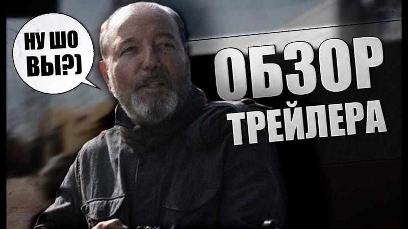 ГДЕ ТВОЙ ШРАМ?) Разбор трейлера 5 сезона Бойтесь Ходячих Мертвецов