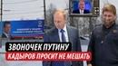 Звоночек Путину. Кадыров просит не мешать