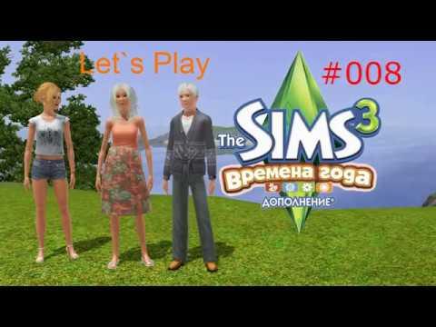 Давай играть в Симс 3 Времена года 008 День общения