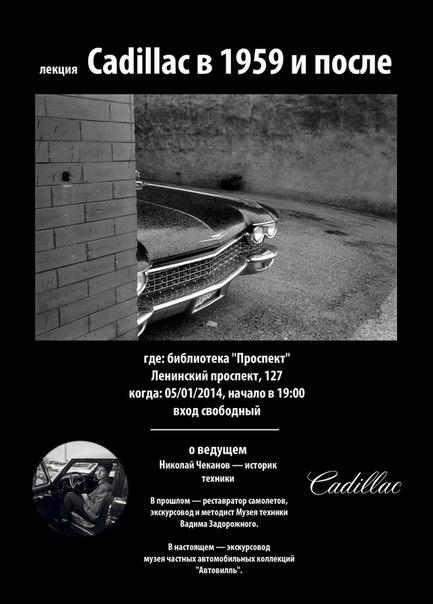 05.01 Cadillac в 1959 и после