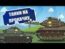 Танки на прокачку Мультики про танки