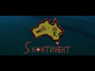 5 континент - этюд