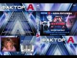 Выпуск 9 - Фактор А 2011(1 сезон)
