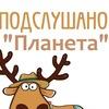 Подслушано  ТРК.Планета  | Новокузнецк