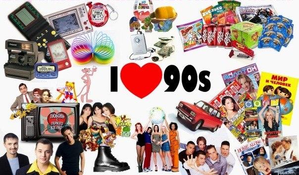 Подарки из 90-х