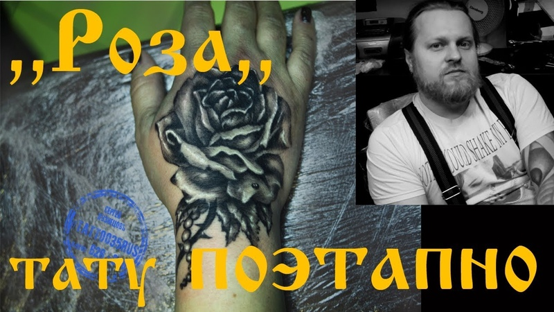 Тату роза . Tattoo rose . Татуировка. поэтапно. Уроки тату . Череповец. Вологда.Ярославль. Сочи.