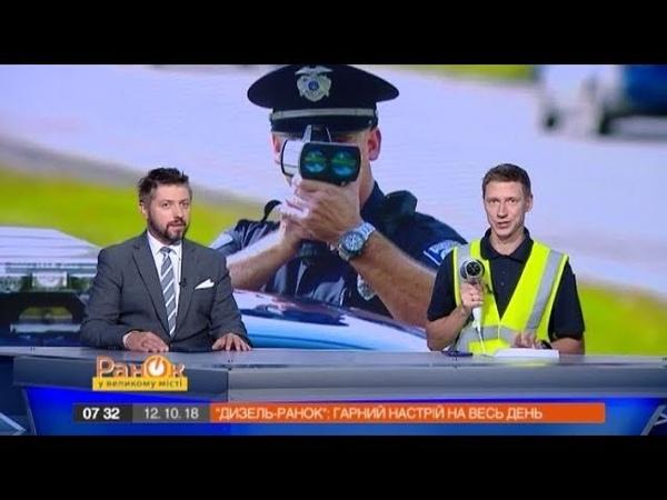 Радары возвращаются как будут ловить нарушителей на дорогах   Дизель Утро