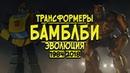 БАМБЛБИ Эволюция в мультфильмах и кино 1984-2018 Трансформеры