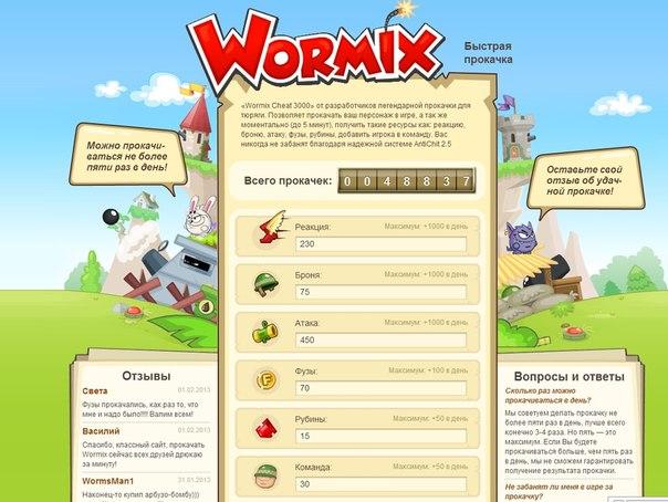 Wormix взлом броня, wormix броня, wormix атака, wormix фузы, wormix руби