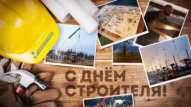 Какого числа День строителя 2018 в России: традиции, история, поздравления строителям