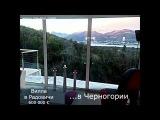 Недвижимость в Черногории - цены. Купить дом, квартиру, виллу в Черногории