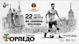 Торпедо Москва - Шинник. 1/32 финала Олимп - Кубка России по футболу.