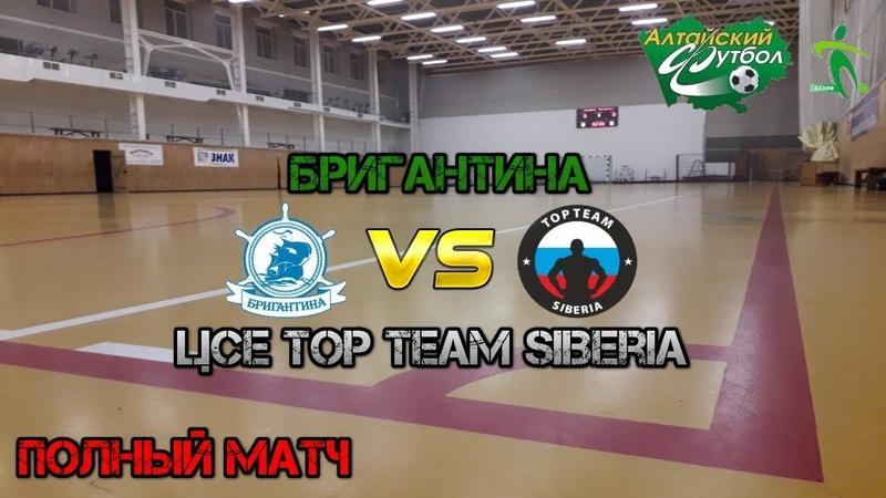 Бригантина Барнаул ЦСЕ Top Team Siberia Барнаул Вторая лига Полный матч