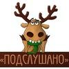 Подслушано в школе 22 ツ г. Нижневартовск (•̪●)