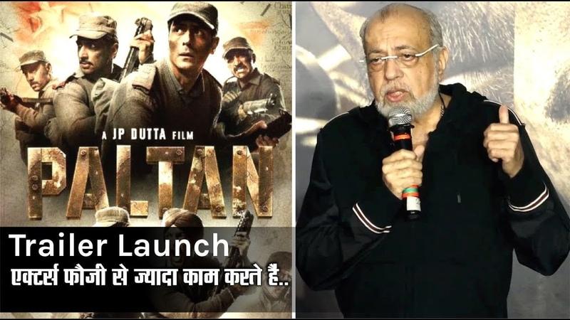 J.P. Dutta Ne Indian Army Ke Upar Diya Controversial Statement | Paltan Movie Trailer Launch