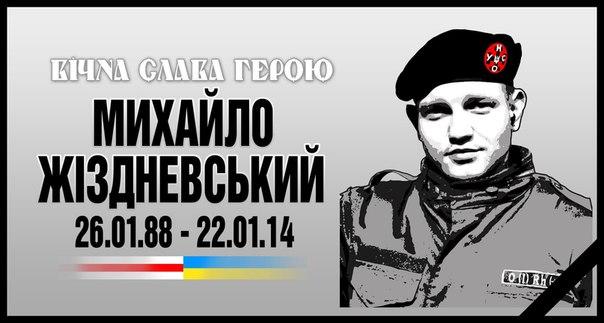 Порошенко наградил орденами Героев Небесной Сотни посмертно троих иностранных граждан - Цензор.НЕТ 2513