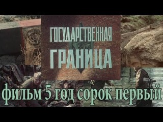 Государственная Граница фильм 5. Год сорок первый. По Вашим Заявкам.