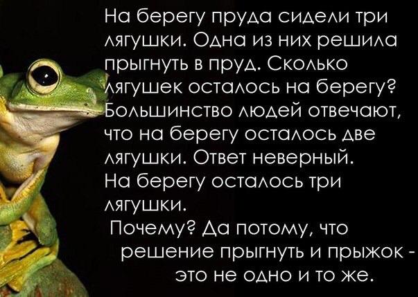 Притча о счастье: Один молодой человек пришел к своему духовному наставнику и сказал: - Учитель, Вы советовали мне мысленно повторять фразу: Я принимаю радость в свою жизнь. Я произношу ее