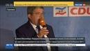 Новости на Россия 24 • Альтернатива для Германии обошла партию Меркель в ее родном округе