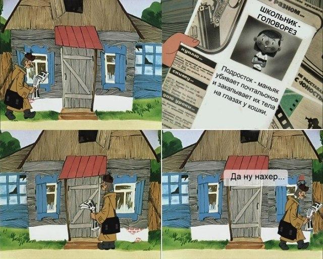 комиксы про простоквашино