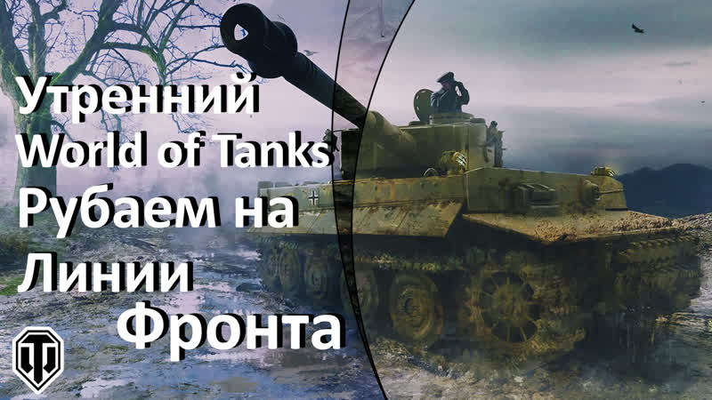 World of Tanks еще неделя на линии фронта в погоне за Эмилем 4
