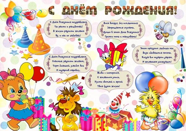 С днем рождения детский сад конспекты