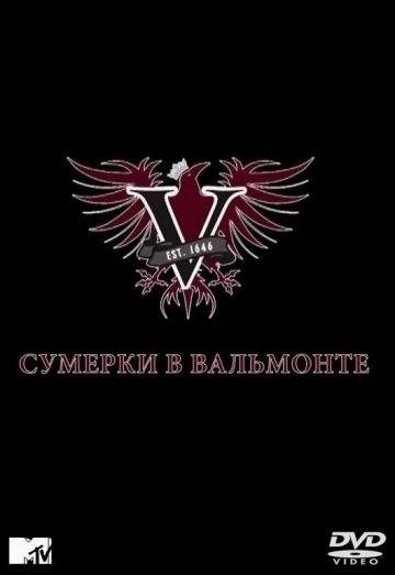 Сумерки в Вальмонте (мини-сериал) Valemont смотреть онлайн