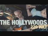 The Hollywoods - 220 Volt (Дима Билан - Молния &amp Артур Пирожков - Чика cover)