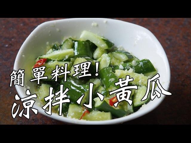[簡單料理]涼拌小黃瓜-青脆可口好滋味