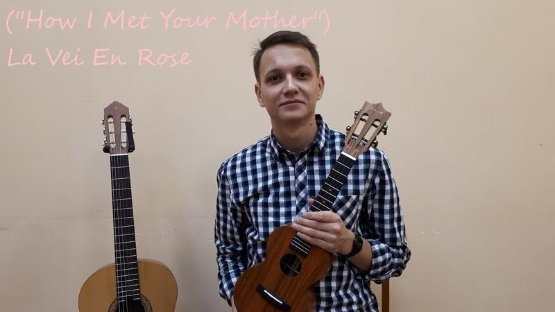 La Vie En Rose (OST How I Met Your Mother)   Ukulele Solo