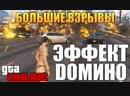 [TheBrainDit] GTA ONLINE - ЭФФЕКТ ДОМИНО ИЗ АВТО! 51