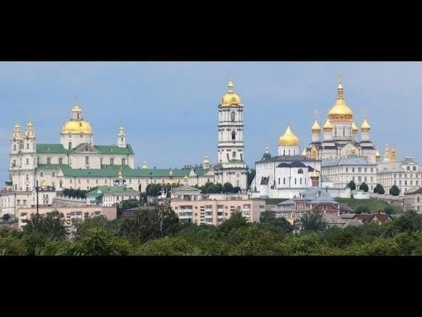 Онлайн аудио-трансляция † Свято-Успенская Почаевская Лавра