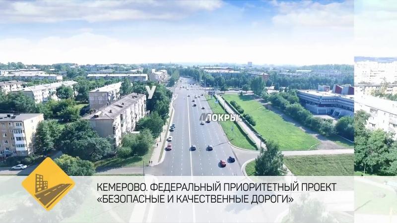 Ремонт дорог с высоты в Кемерове