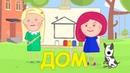 Смарта и Амалия рисуют и поют про дом - Смарта и чудо сумка - Мультсериал