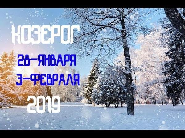 Таро прогноз на 28 января 3 февраля 2019 КОЗЕРОГ♑
