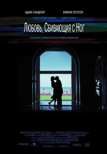 Любовь, сбивающая с ног (2002)