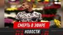 В России казахстанец свел счеты с жизнью в прямом эфире