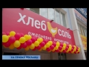 Открытие двух первых дискаунтеров ХлебСоль в Чите. Время новостей на ТК Альтес