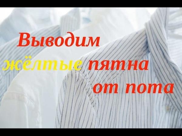 Как вывести жёлтые пятна от пота на белой одежде