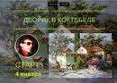 Александр Милюков фото #3