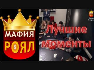 Мафия-Роял. Лучшие моменты. ч.1