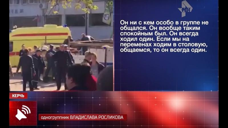 Керченский убийца. Кто он Расследование!
