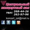 Концертный зал// г. Краснодар// Красная, 5