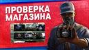 Проверка магазина83 - digi-pay FAR CRY 5 ЗА 100 РУБЛЕЙ