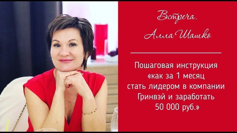 Алла Шашко. Как за 1 месяц заработать 50 000 руб. и стать Лидером в Гринвэй.